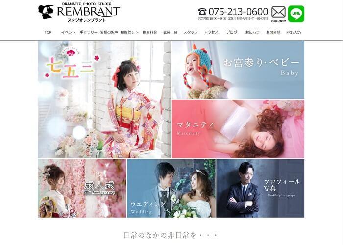 REMBRANT(スタジオレンブラント)のキャプチャ画像
