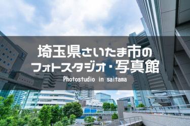 さいたま市のイメージ画像