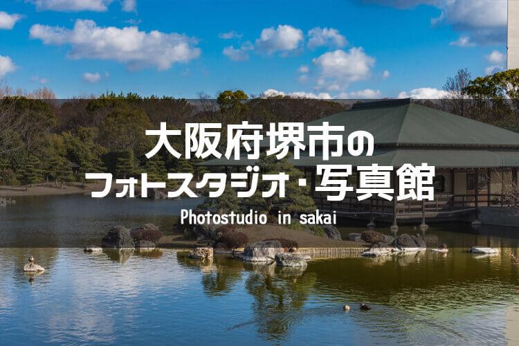 堺市のイメージ画像
