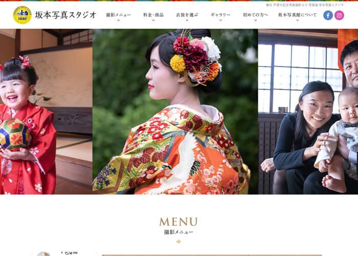 坂本写真スタジオのキャプチャ画像