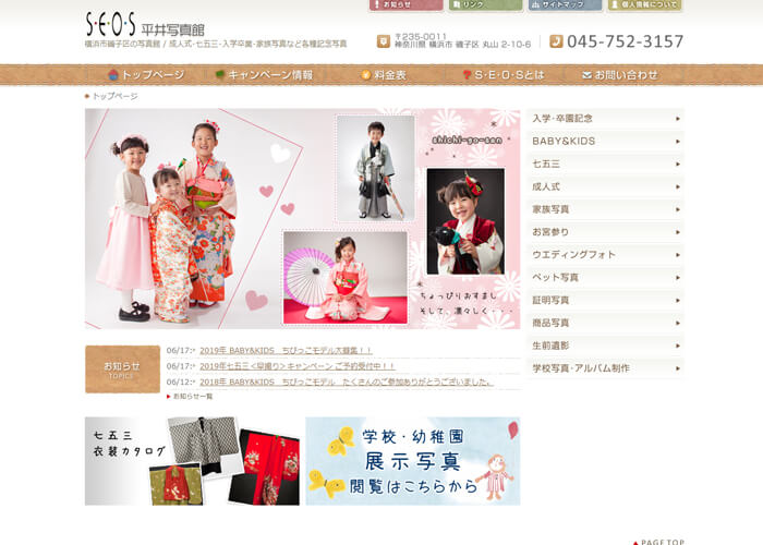 SEOS 平井写真館のキャプチャ画像