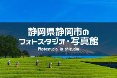 静岡県静岡市でおすすめのフォトスタジオ・写真館5選
