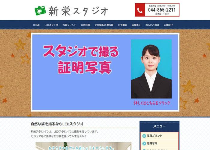 新栄スタジオ キャプチャ画像