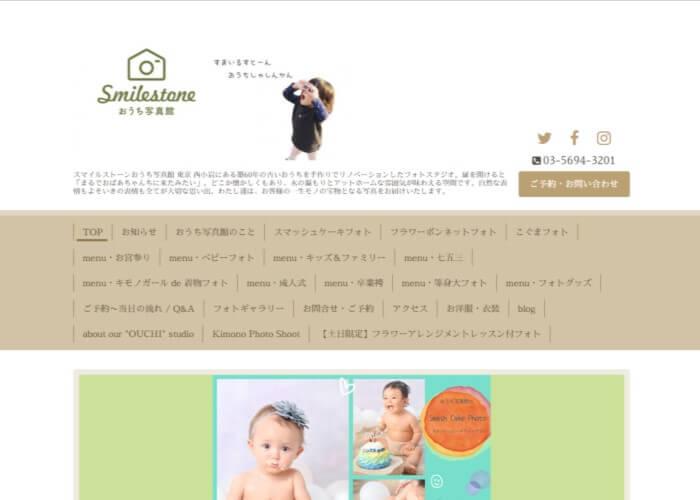 Smilestoneおうち写真館キャプチャ画像