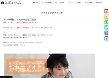 Smiling Studio(スマイリングスタジオ)