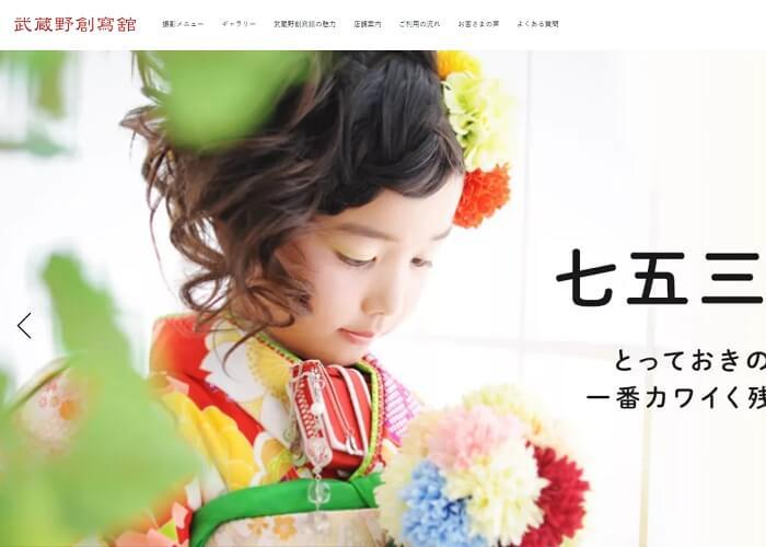 武蔵野創寫館のキャプチャ画像