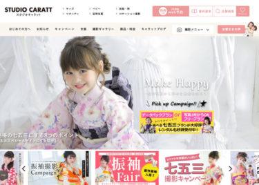 STUDIO CARATT(スタジオキャラット)アリオ西新井店