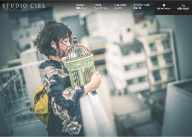 Studio Ciel(スタジオシエル)川崎大師店