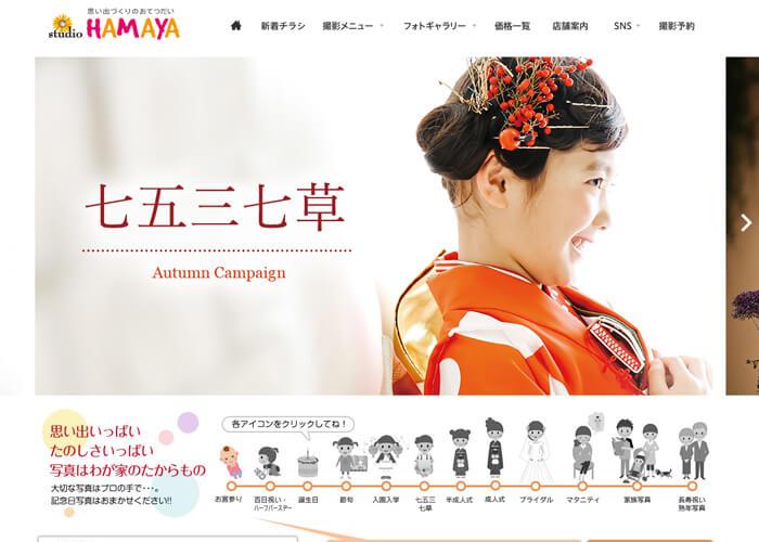 studio HAMAYA(スタジオハマヤ)のキャプチャ画像