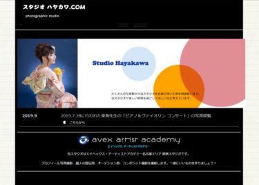 スタジオハヤカワキャプチャ画像