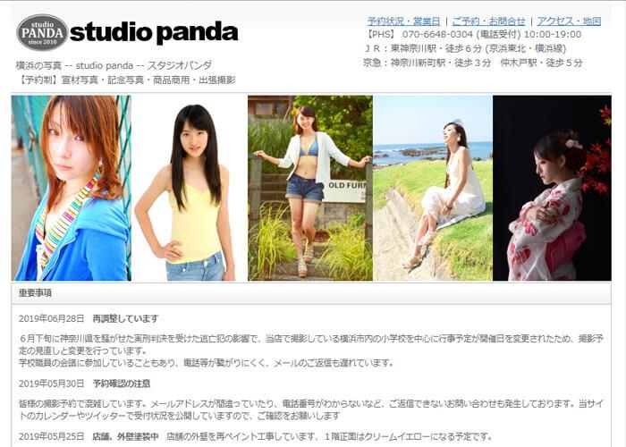 スタジオパンダのキャプチャ画像