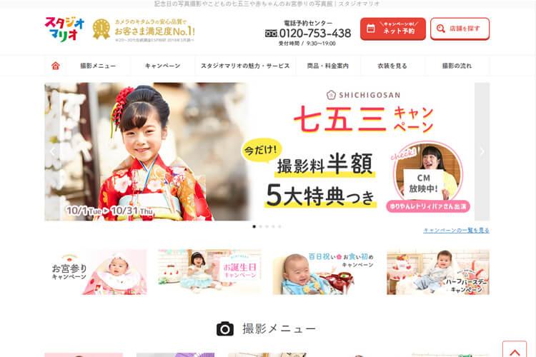 スタジオマリオ 豊田・上挙母店 キャプチャ画像