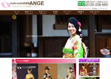 furisode ANGE(振袖アンジュ)