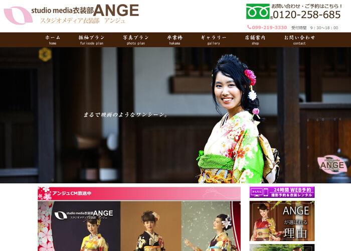 furisode ANGE(振袖アンジュ)のキャプチャ画像