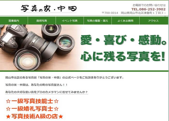 写真の家・中田のキャプチャ画像