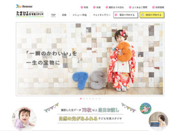 たまひよの写真スタジオ 仙川店
