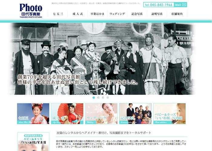 田島写真館のキャプチャ画像