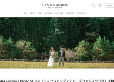 TIARA up stairs Photo Studio(ティアラアップステアーズフォトスタジオ)