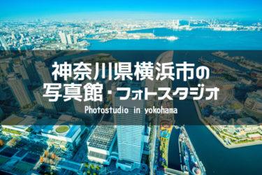 横浜のイメージ画像