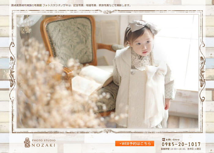 PHOTO STUDIO NOZAKI