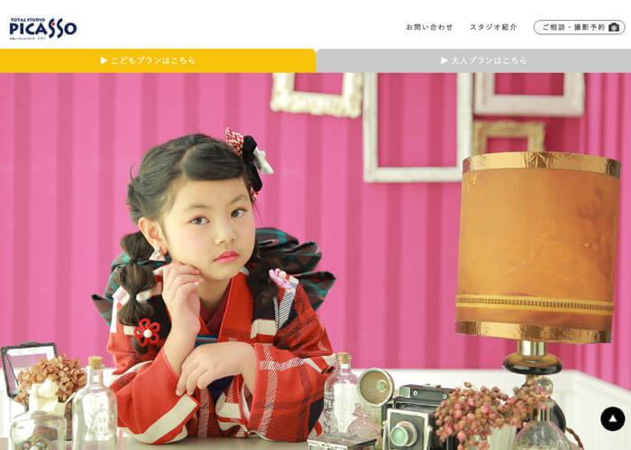 トータルスタジオピカソ 東広島店キャプチャ画像