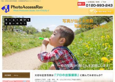 Photo AccessRay(フォトアクセスレイ)