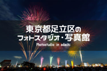 東京都足立区でおすすめのフォトスタジオ・写真館5選