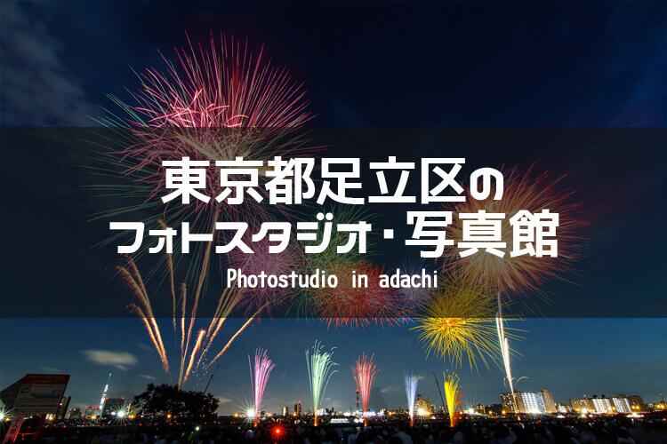 東京都足立区 イメージ