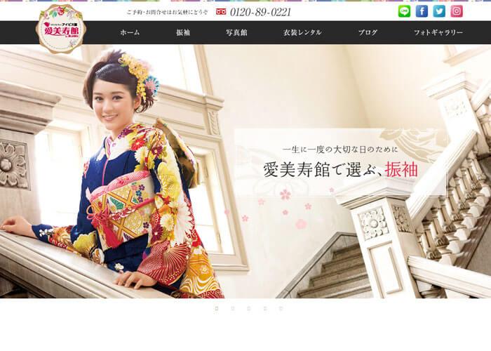 愛美寿館のキャプチャ画像