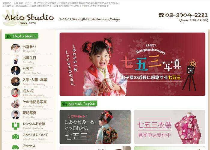 Akio Studio(アキオスタジオ)のキャプチャ画像