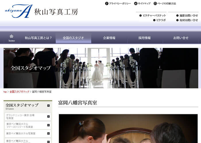 富岡八幡宮写真室のキャプチャ画像