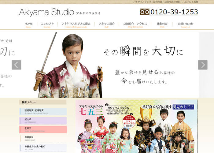 アキヤマスタジオ キャプチャ画像
