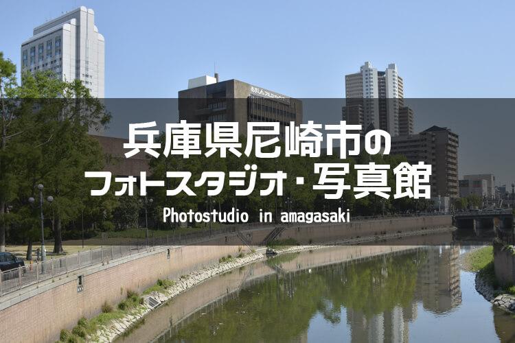 兵庫県尼崎市 イメージ