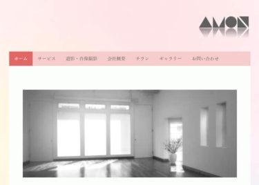 スタジオ・アモン