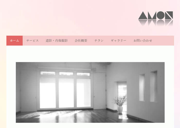 スタジオ・アモン キャプチャ画像