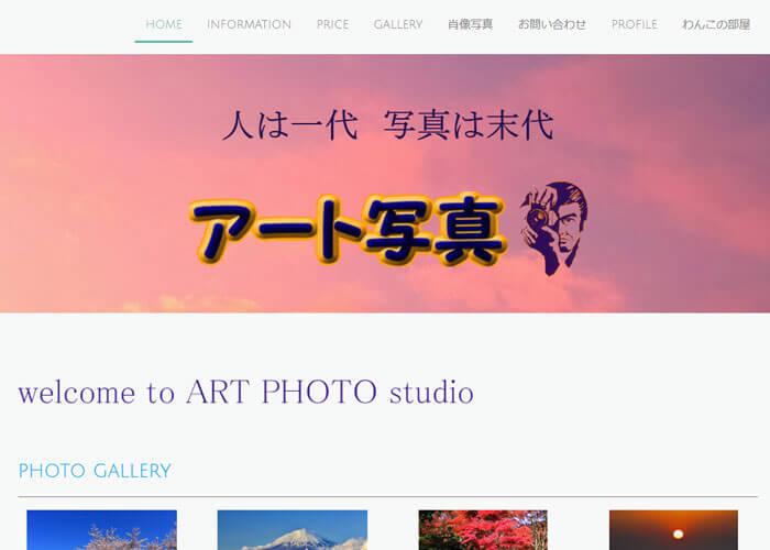 アート写真スタジオのキャプチャ画像