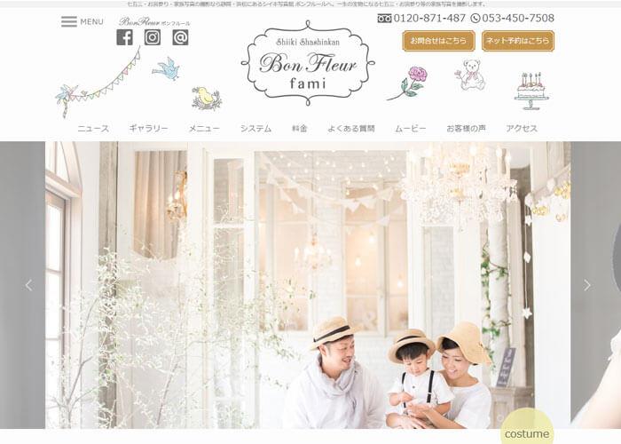 Shiiki Shashinkan Bon Fleur fami(ボンフルールファミ)のキャプチャ画像
