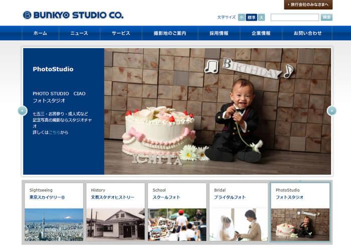 BUNKYO STUDIO(文教スタヂオ)のキャプチャ画像
