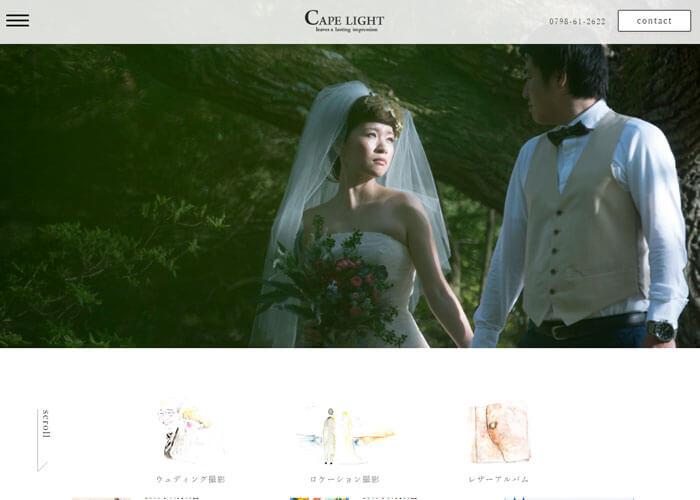 CAPE LIGHT(ケープ・ライト)のキャプチャ画像
