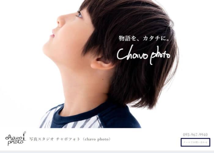 写真スタジオ chavo photoキャプチャ画像