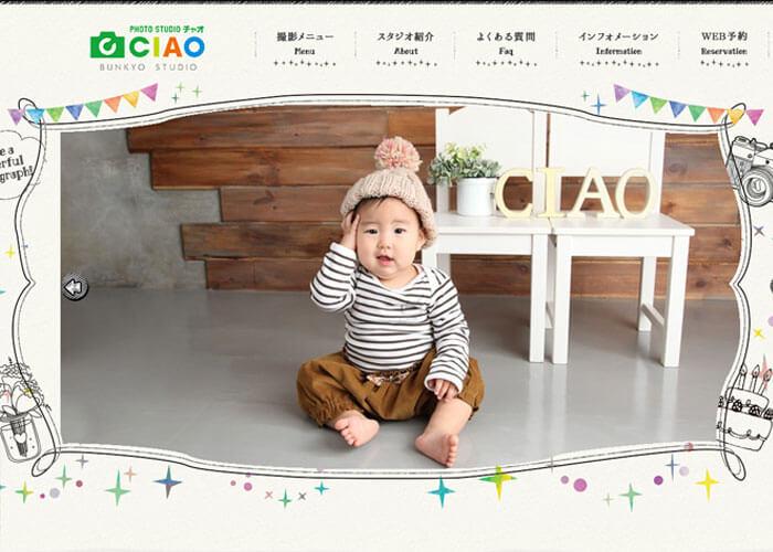 フォトスタジオ・チャオ アルプラザ金沢店 キャプチャ画像