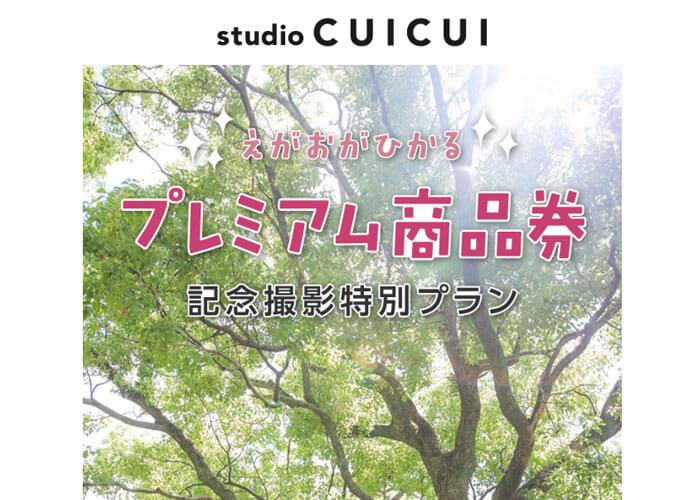 studio CUICUIのキャプチャ画像