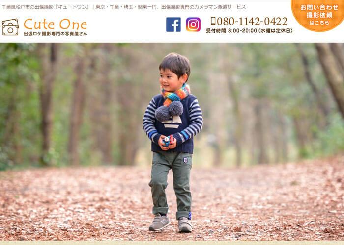 Cute One(キュートワン)のキャプチャ画像