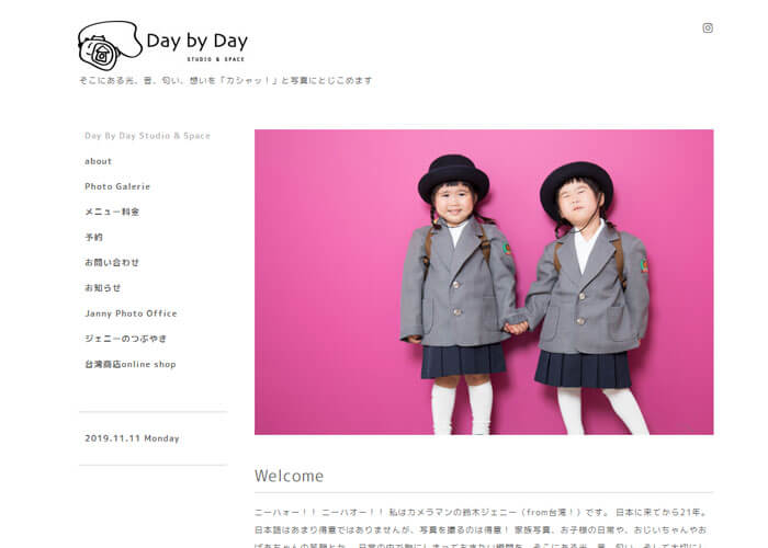 Day by Day キャプチャ