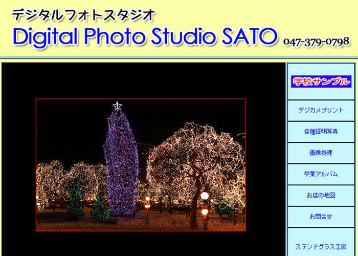 デジタルフォトスタジオSATO キャプチャ画像