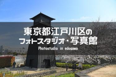 小岩・江戸川周辺でおすすめのフォトスタジオ・写真館6選|東京都江戸川区