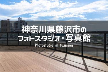 神奈川県藤沢市 イメージ