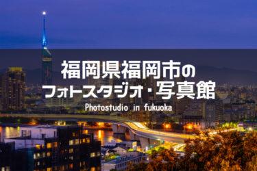 福岡県福岡市 イメージ