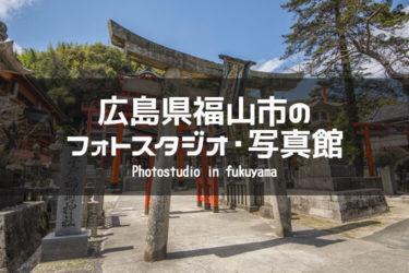 広島県福山市でおすすめのフォトスタジオ・写真館5選