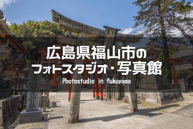 広島県福山市 イメージ